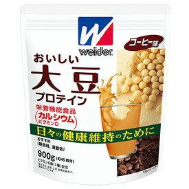 森永製菓/ウイダー おいしい大豆プロテイン900g(コーヒー味)【MIZUNO】ミズノフィットネス サプリメント ウイダー(36JMM84500)*00