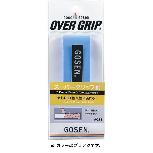 スーパーグリップ タイ ブラック【GOSEN】ゴーセンテニスグッズソノタ(ac23bk)*19