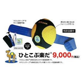 ヒトコブ楽ダ 手軽ナトレーニングボール【MIKASA】ミカサマルチSPグッズソノタ(UH100)*20