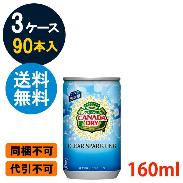 【送料無料】【3ケースセット】カナダドライクラブソーダ 160ml 缶 (30本入×3ケース 90本) 炭酸飲料