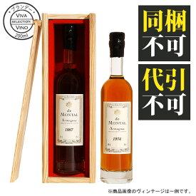アルマニャック・ド・モンタル 200ml 2005年 (平成17年) armagnac de montal 箱入りヴィンテージ ブランデー