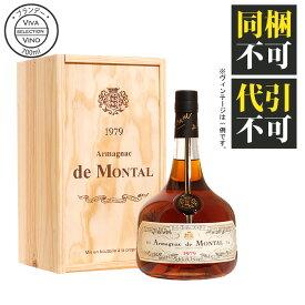 アルマニャック・ド・モンタル 700ml 2003年 (平成15年) armagnac de montal 箱入りヴィンテージ ブランデー