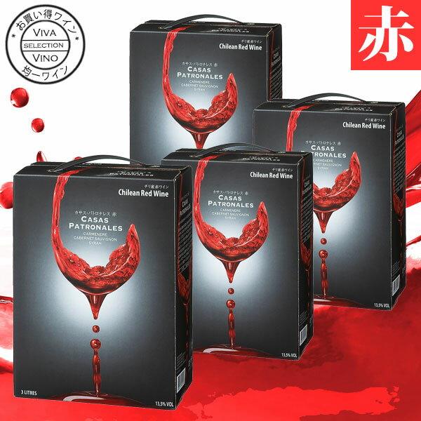 【送料無料】BIB カサス・パトロナレス 3000ml×4本 赤ワインセット 紙パックに入ったチリワインセット チリワイン/紙パック/3L