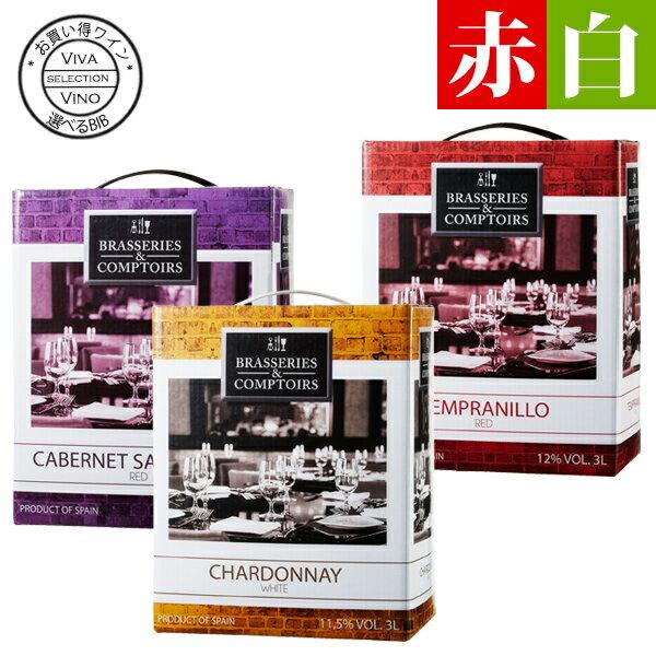 【送料無料】BIB ブラッスリー・エ・コントワール 3000ml 赤白3個ワインセット スペイン/ワインセット/3L/紙パック