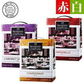 送料無料 北海道・沖縄・離島を除く BIB ブラッスリー・エ・コントワール 3000ml 赤 白 3個ワインセット ワイン スペイン ワインセット 3L 紙パック bib 箱 箱ワイン ボックス BOX