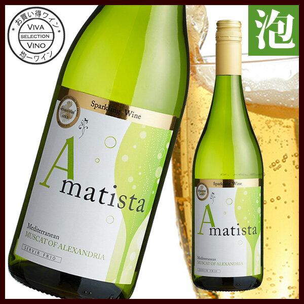 アマティスタ DOバレンシア スペイン産甘口スパークリングワイン! スペインワイン 泡 白 甘口 ワイン スパークリング