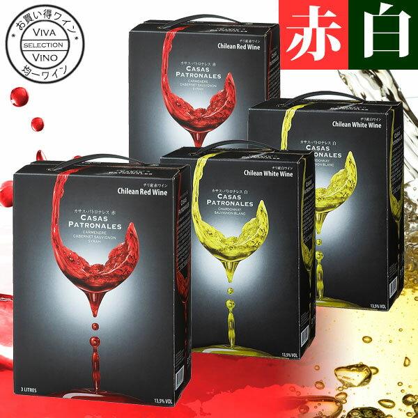 【送料無料】BIB カサス・パトロナレス 3000ml×4本 赤・白 紙パックに入ったチリワインセット 辛口 チリワイン 紙パック 3L 辛口 白ワイン 赤ワイン