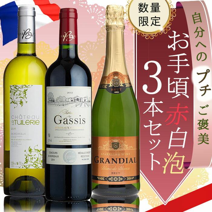 【送料無料】自分へのプチご褒美 フランス産お手頃ワイン赤白泡3本セット白ワイン/赤ワイン/スパークリングワイン/フランスワイン/ギフトセット/辛口/ワインセット【G】