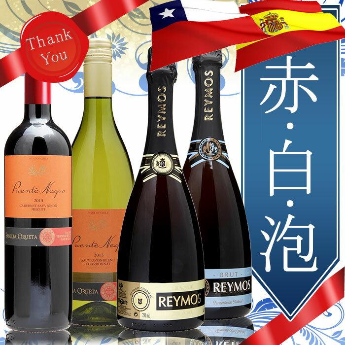 【送料無料】スペイン&チリ 赤白泡バラエティワイン4本セット 赤ワイン 甘口 白ワイン スパークリングワイン スペインワイン チリワイン 辛口 ワインセット