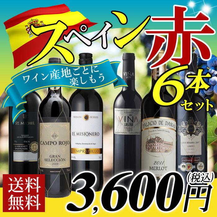 【送料無料】ワイン産地ごとに楽しもう♪ スペイン産赤ワイン 6本セット 辛口 ワインセット 赤ワイン スペインスワイン 【party】