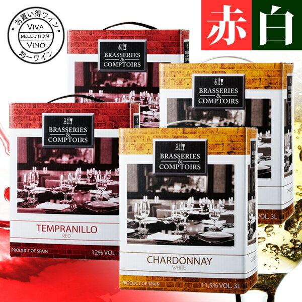 【送料無料】ブラッスリー・エ・コントワール テンプラニーリョ&シャルドネ 3000ml×赤白4個 スペイン ワインセット 3L 紙パック