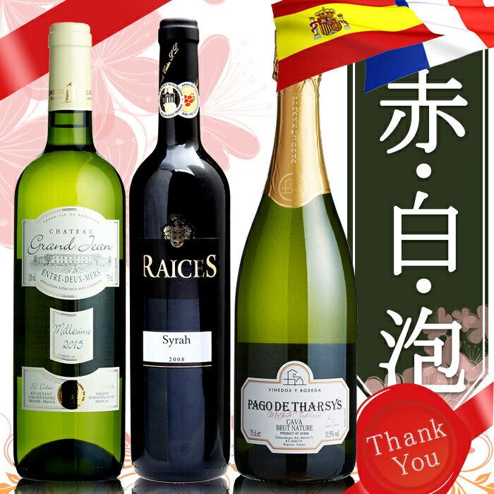 【送料無料】日本最大級のワインコンクール「サクラアワード」受賞ワイン 赤・白・泡 3本セット 赤ワイン 白ワイン スパークリングワイン スペインワイン フランスワイン 辛口 ワインセット【G】