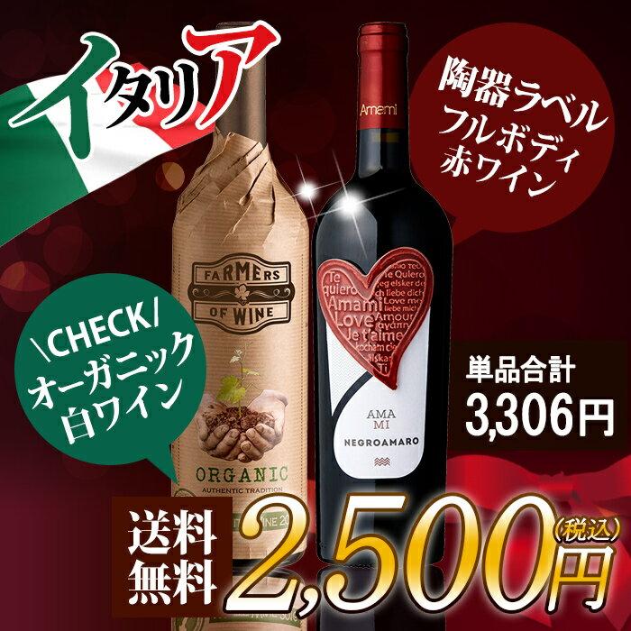 【送料無料】ギフト イタリア産 赤白2本セット白ワイン 赤ワイン イタリアワイン ギフトセット 辛口 ワインセット【party】【gift】【母の日】【父の日】【敬老の日】【クリスマス】【バレンタイン】【ホワイトデー】【夏ギフト】【G】