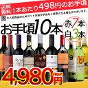 【送料無料】お手頃ワインセット 赤白10本セット (金賞受賞ワイン入り!) ワイン/ワインセット/赤/白/メダルワイン