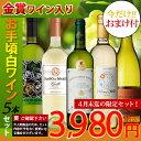 【4月末迄期間限定 おまけ付】【送料無料】 金賞受賞ワイン入り お手頃ワイン 白ワイン 5本セット 辛口 メダルワイン フランス イタリ…