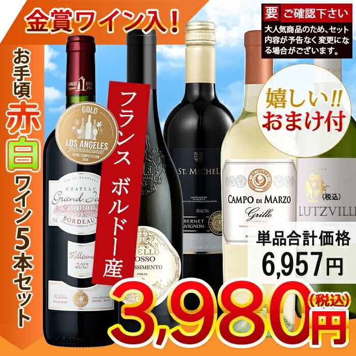 【期間限定 おまけ付】【送料無料】 金賞受賞ワイン入り お手頃ワイン 赤・白ワイン 5本セット 辛口 メダルワイン フランス イタリア 南アフリカ スペイン