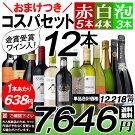 【送料無料】コスパバラエティ赤白泡12本セット金賞受賞ワイン入りワインセットワイン赤ワイン白ワインスパークリングワイン辛口お手頃