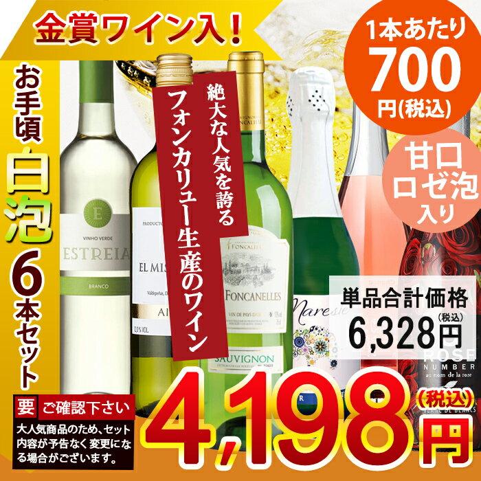 【送料無料】 金賞受賞ワイン入り お手頃ワイン 白・泡ワイン 6本セット 辛口 甘口 メダルワイン フランス スペイン ポルトガル