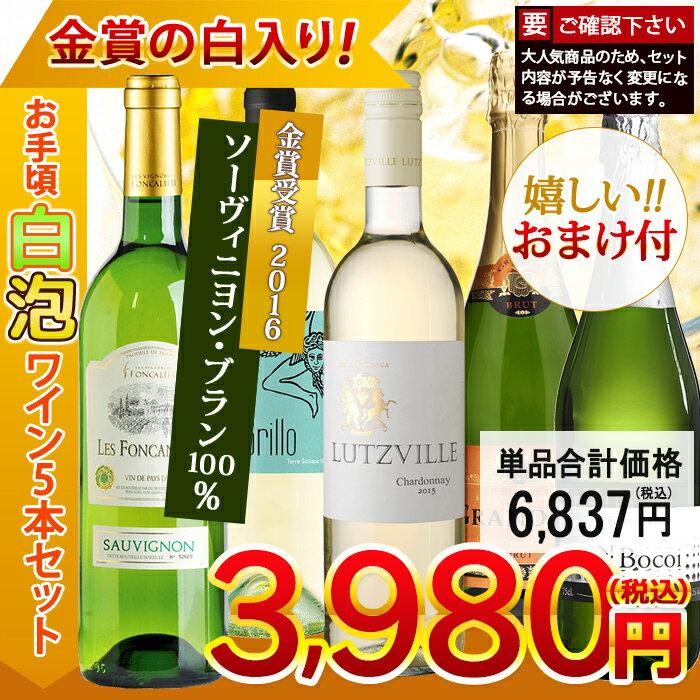【期間限定 おまけ付】金賞受賞ワインとお手頃ワイン「白・泡ワイン」5本セット 白ワイン スパークリングワイン ワインセット 辛口 フランスワイン スペインワイン イタリアワイン 南アフリカ