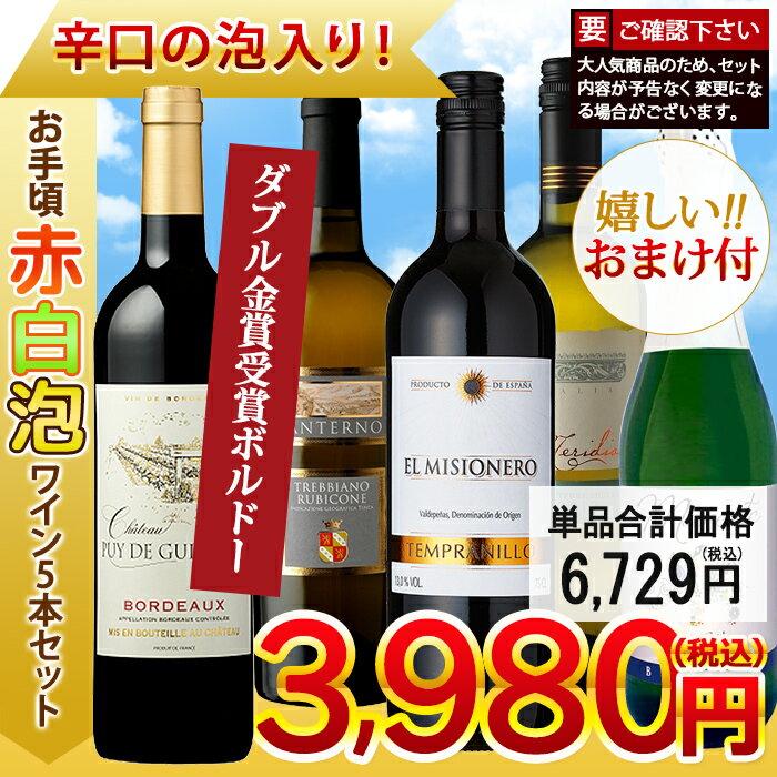 【12月末まで限定 おまけ付】【送料無料】金賞受賞ワイン&お手頃ワインの「赤白泡ワイン」5本セット ワインセット 赤ワイン 白ワイン スパークリングワイン イタリアワイン スペインワイン フランスワイン