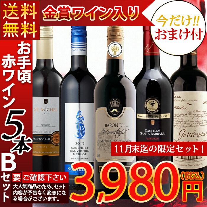 【11月末迄期間限定 おまけ付】【送料無料】 金賞受賞ワイン入り お手頃 赤ワイン 5本セット B メダルワイン 辛口 スペイン赤 フランス 南アフリカ