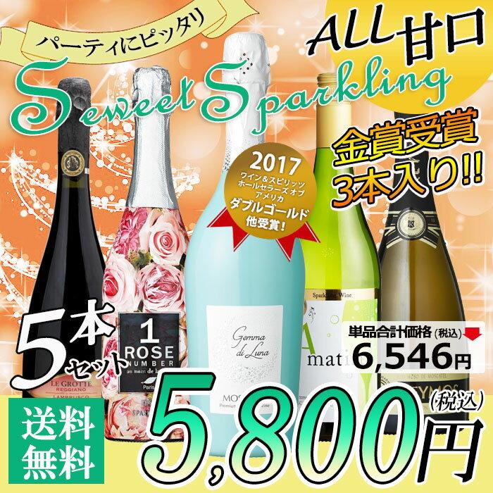 【送料無料】パーティにピッタリ 甘口スパークリングワイン 5本セット フランス スペイン イタリア ワインセット