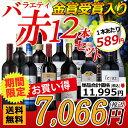 【お買い物マラソン限定 1/11 1:59迄】【送料無料】赤ワイン バラエティ12本セット フランス/スペイン/ワインセット/チリワイン/イタリ…