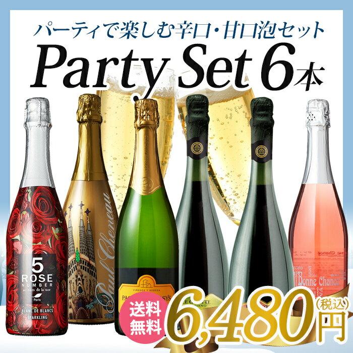 【送料無料】パーティーで楽しむスパークリング&微発泡ワイン6本セット 辛口 甘口 ワインセット スパークリングワイン ランブルスコ パーティ 泡