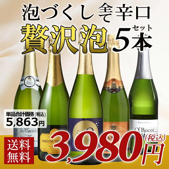 【送料無料】当店人気の辛口泡セット スパークリング&微発泡ワイン 5本セット 辛口 スパークリングワイン ワインセット スペイン フランス イタリア【party】