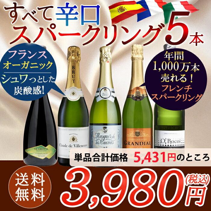 【送料無料】当店人気の辛口泡セット第2弾♪ スパークリングワイン5本セット 辛口 スパークリングワイン ワインセット スペイン イタリア フランス 泡 ことりっぷ
