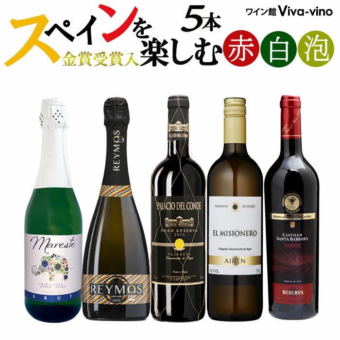 【送料無料 北海道・沖縄・離島を除く】ワイン産地ごとに楽しもう♪ スペイン産 赤白泡バラエティワイン 5本セット B 辛口 甘口 ワインセット スペインワイン 赤ワイン 白ワイン スパークリングワイン