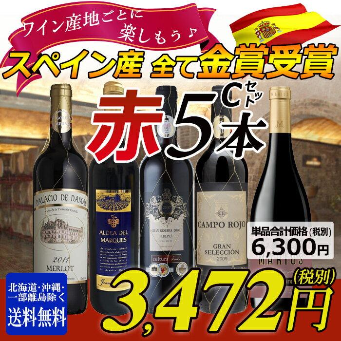 【 14 日 20:00 〜 21 日 1:59 !エントリーで店内全品ポイント 5 倍】【送料無料】ワイン産地ごとに楽しもう♪ スペイン産 赤ワイン 5本セット C 辛口 ワインセット スペインワイン 赤ワイン