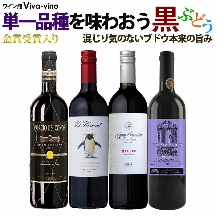 【送料無料】黒ブドウ単一品種のワインを味わおう! 赤ワイン 4本セット B 辛口 ワインセット フランスワイン スペイン アルゼンチン チリ 金賞ワイン