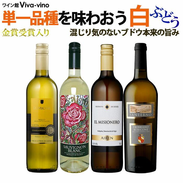 【送料無料 北海道・沖縄・離島を除く】白ブドウ単一品種のワインを味わおう! 白4本セット 辛口 ワインセット フランスワイン スペイン イタリアワイン 白ワイン【party】
