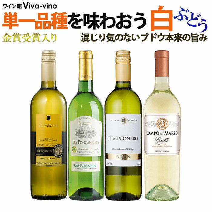 【送料無料】白ブドウ単一品種のワインを味わおう! 白4本セット 辛口 ワインセット フランスワイン スペイン イタリアワイン 白ワイン【party】