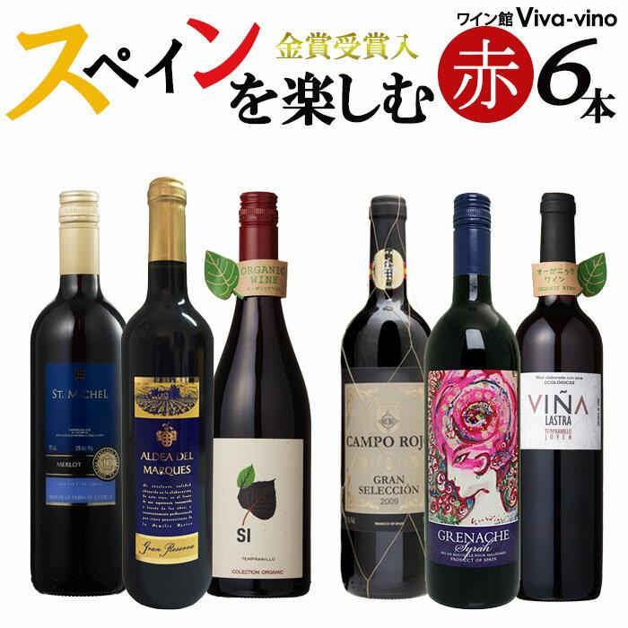 送料無料 北海道・沖縄・離島を除く ワイン産地ごとに楽しもう スペイン産赤ワイン 6本セット 辛口 ワインセット 赤ワイン スペインスワイン party