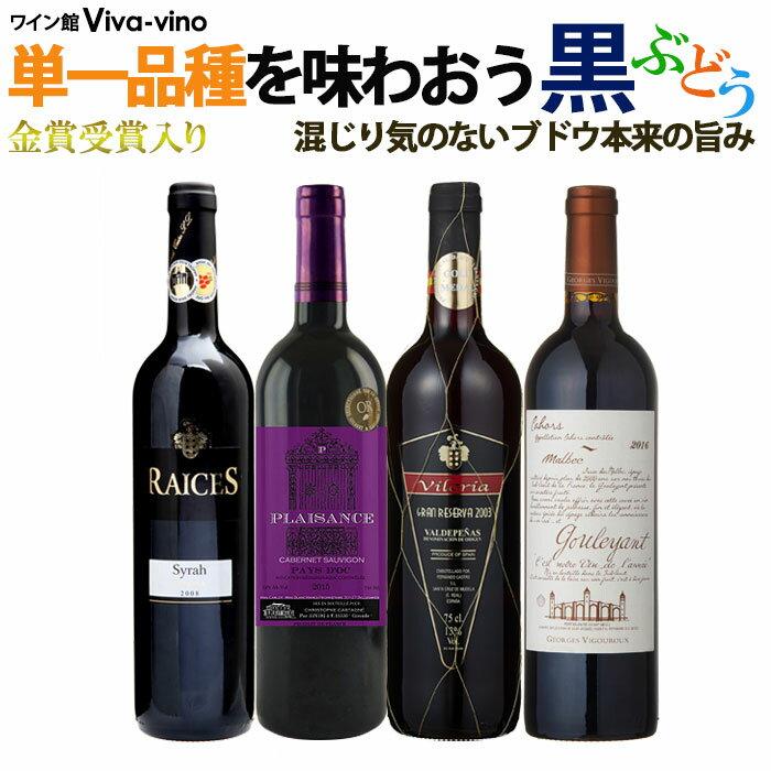 【送料無料】黒ブドウ単一品種のワインを味わおう! 赤ワイン 4本セット B 辛口 ワインセット フランスワイン スペイン 金賞ワイン【party】