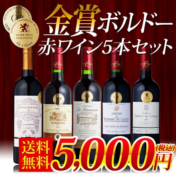 【送料無料】すべてメダル受賞 フランスボルドー産 赤ワイン 5本セット ワイン ワインセット 赤 メダルワイン フランスワイン 金賞 ボルドー