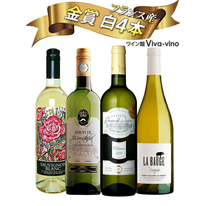 【送料無料】すべて金賞受賞 フランス産 白ワイン 4本セット ワイン ワインセット 白 メダルワイン フランスワイン 金賞