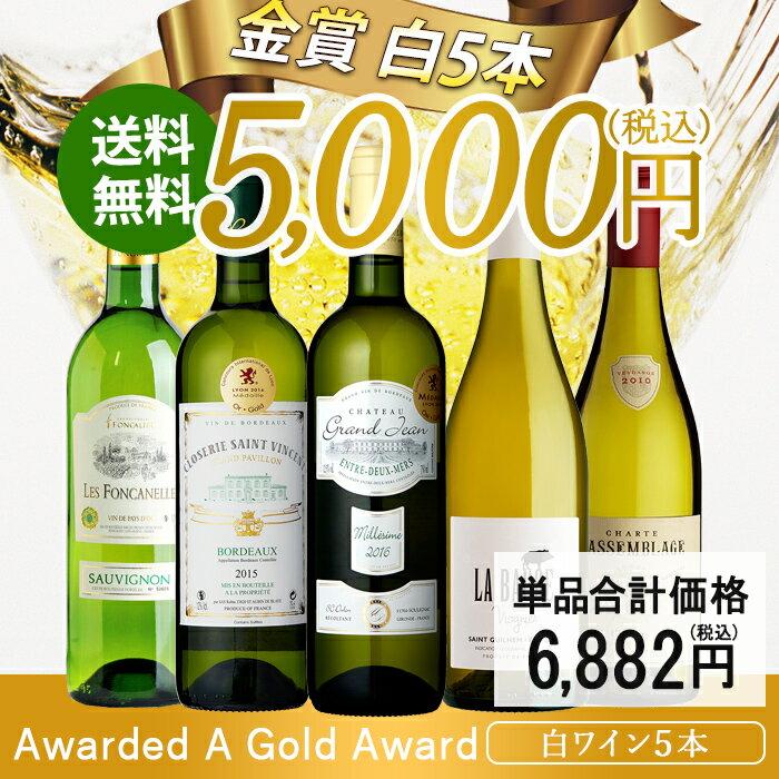 【送料無料】すべて金賞受賞 フランス産 白ワイン 5本セット ワイン ワインセット 白 メダルワイン フランスワイン 金賞