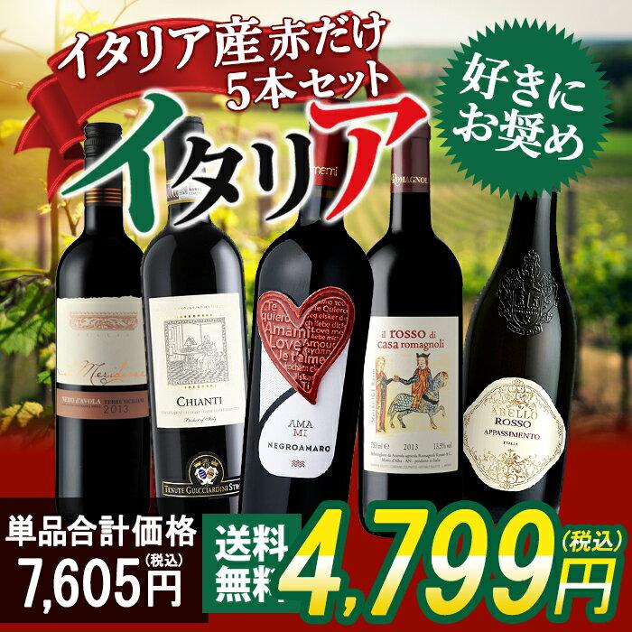 【送料無料】イタリアワインを楽しもう 赤ワイン 5本セット ワイン ワインセット 赤 イタリア イタリア産