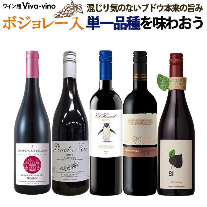 【送料無料】単一品種を楽しもう ボジョレー入り 赤ワイン 5本セット 辛口 ワイン ワインセット 赤 イタリア スペイン チリ フランス