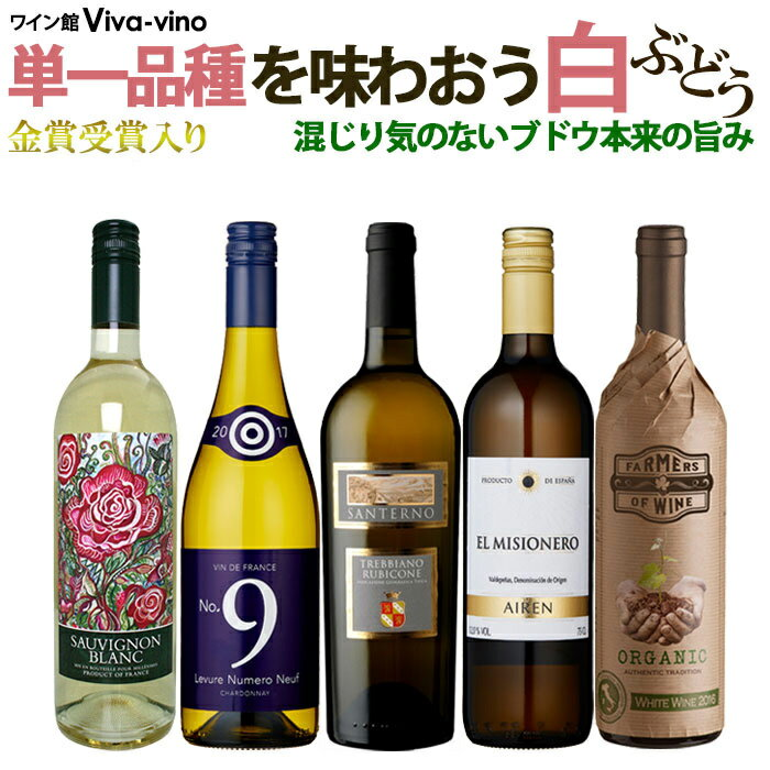 【送料無料】単一品種を楽しもう 白ワイン 5本セット 辛口 ワイン ワインセット 白 メダルワイン 金賞 フランス スペイン イタリア