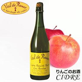 シードル ヴァル・ド・ランス クリュ・ブルトン 辛口 ルブルターニュ Cidre Val de Rance Cru Breton Brut ブルターニュ産 スパークリング りんごのお酒 発泡性 低アルコール