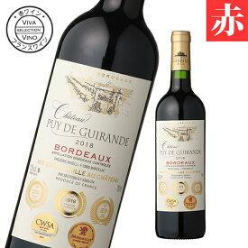 ワイン 赤ワイン シャトー・ピュイ・ド・ギランド ボルドー フランス産 辛口 ボルドー フランスワイン 金賞 メダル 赤 4550084849386