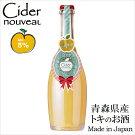 シードルヌーヴォートキ500ml日本産やや甘口スパークリングワイン国産りんごのお酒スパークリング発泡性低アルコール