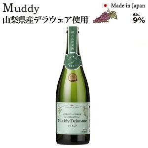ワイン マディ デラウェア スパークリングワイン 750ml 山梨県産 甘口 瓶内二次醗酵 国産 日本産 スパークリング 発泡性 低アルコール