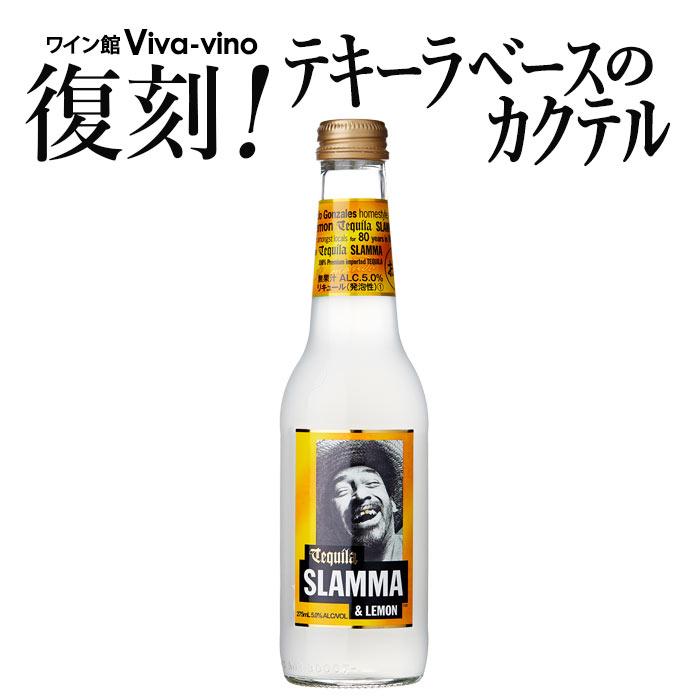 【送料無料】【1本あたり198円】テキーラ スラマ&レモン 1ケース(275ml×24本入り) オーストラリア産 カクテル