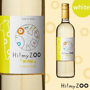 ハイマイズーオリビアブランコスペインワイン白ワイン白辛口スペイン白