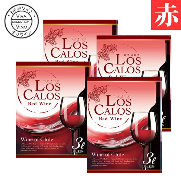 ワイン ワインセット 送料無料 BIB ロスカロス 赤 3000ml×4個 バッグインボックス 辛口 チリワイン チリ 紙パック 3L 辛口 赤ワイン 大容量 まとめ買い